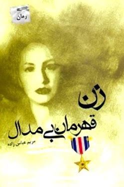 زن قهرمان بیمدال