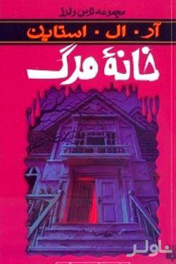 خانه مرگ