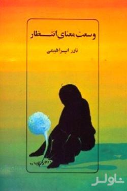 وسعت معنای انتظار (3 قصه نمایشی)