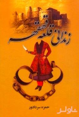 زندانی قلعه قهقهه (سرگذشت قهرمانیهای شاه اسماعیل صفوی)