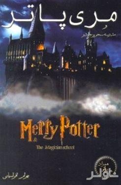 مری پاتر (همزاد هری پاتر) و مدرسه علوم و فنون جادوگری
