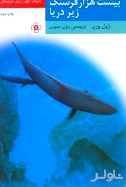 20000 فرسنگ زیر دریا (متن کوتاه)