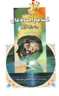 مجموعه کامل قصهها و افسانههای برادران گریم جلد 2 (2 جلدی)