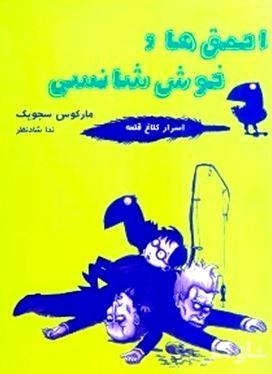 احمقها و خوششانسی (اسرار کلاغ قلعه) کتاب سوم