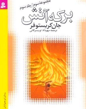 برکه آتش 3 (رمانهای 3گانه جان کریستوفر)