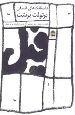 فیل (داستانکهای فلسفی برتولت برشت)