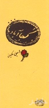 کجاآباد