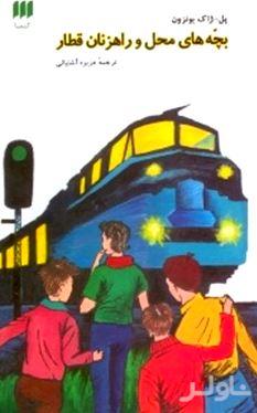 بچههای محل و راهزنان قطار