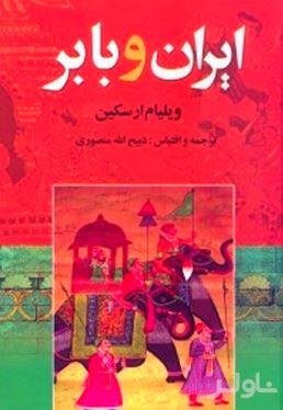 ایران و بابر