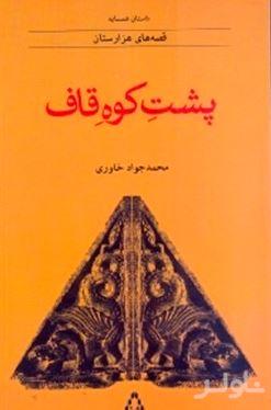 پشت کوه قاف (قصههای هزارستان) مجموعه داستان