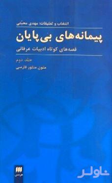 پیمانههای بیپایان 2 (قصههای کوتاه ادبیات عرفانی) 2 جلدی