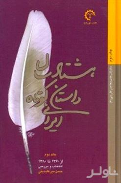 80 سال داستان کوتاه ایرانی 2 (2 جلدی)