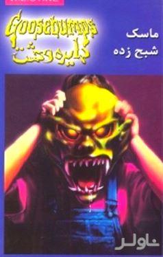 ماسک شبحزده (دایره وحشت 1)