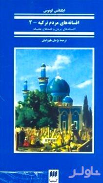 افسانههای مردم ترکیه 2 (افسانههای پریان و قصههای عامیانه)