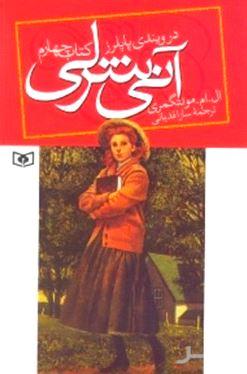 آنی شرلی در ویندی پاپلرز (جلد 4)
