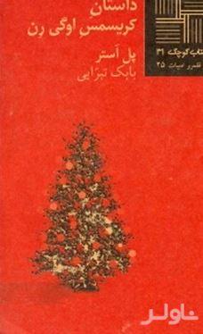 داستان کریسمس اوگی رن (داستان کوتاه)