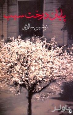 پایان درخت سیب