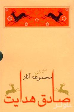 مجموعه آثار صادق هدایت (10 جلدی)