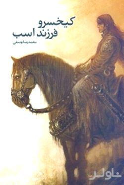 کیخسرو و فرزند اسب