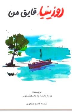 روزینیا قایق من