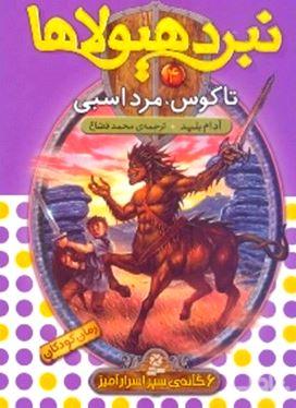 تاگوس مرد اسبی (6 گانه سپر اسرارآمیز 4)