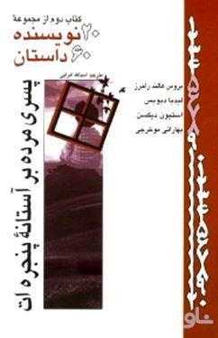 20 نویسنده 60 داستان (جلد 2) مجموعه داستان