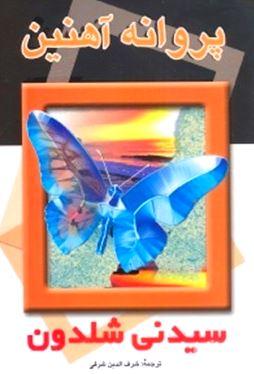پروانه آهنین