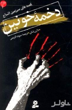 قصههای سرزمین اشباح 3