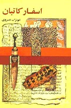 اسفار کاتبان