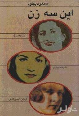 این سه زن (اشرف پهلوی - مریم فیروز - ایران تیمورتاش)