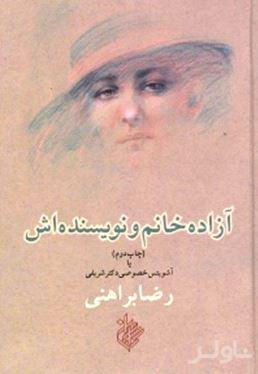 آزاده خانم و نویسندهاش