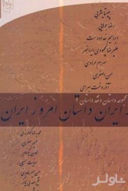 داستان امروز ایران 2
