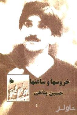 خروسها و ساعتها (مجموعه قصه)