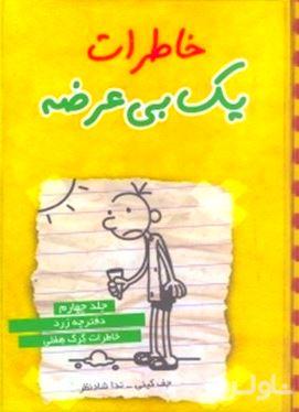خاطرات 1 بیعرضه (دفترچه زرد)
