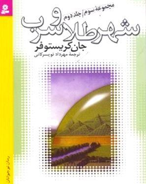 شهر طلا و سرب 2 (رمانهای 3گانه جان کریستوفر)