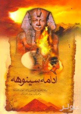 ادامه سینوهه (از سینوهه تا سقوط فرعون)