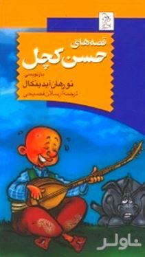 قصههای حسن کچل