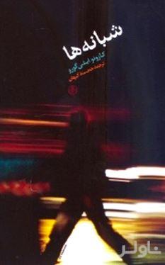شبانهها (5 داستان درباره موسیقی و شب)
