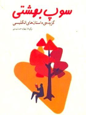 سوپ بهشتی