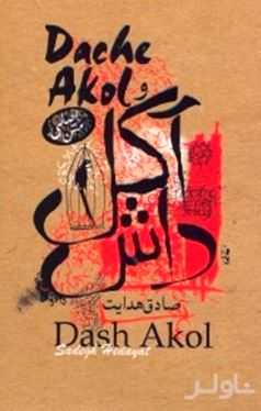 داش آکل (انگلیسی فرانسه فارسی)