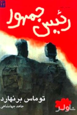 نمایشنامه رئیس جمهور
