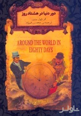 دور دنیا در 80 روز (پالتویی)