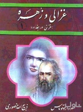 غزالی در بغداد 1 (2جلدی)