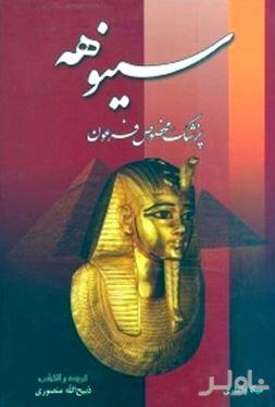 سینوهه پزشک مخصوص فرعون 1 (2 جلدی)