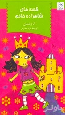 قصههای شاهزاده خانم (داستان کوتاه)
