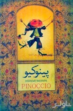 پینوکیو قصه زندگی 1 عروسک (با جعبه)