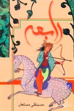 رابعه 2 (3 جلدی)
