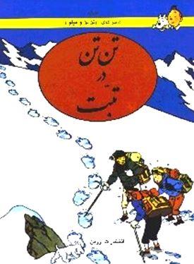 تنتن در تبت