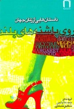 روی پاشنههای بلند (داستانهای عاشقانه از زنان جهان