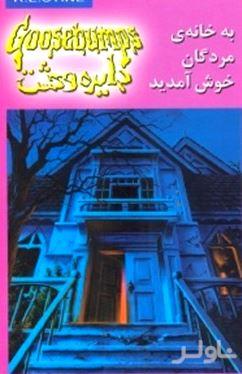 به خانه مردگان خوش آمدید (دایره وحشت 2)